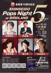 丸山圭子 公式ブログ/新星堂70周年記念5夜連続ライブ! 画像1