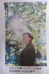 丸山圭子 公式ブログ/富澤一誠さんの記事 画像2