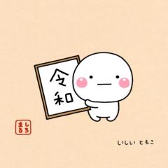 丸山圭子 公式ブログ/笑い話 画像1