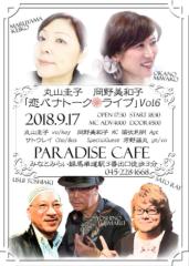 丸山圭子 公式ブログ/恋バナトーク&ライブご紹介! 画像1