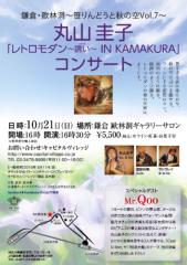 丸山圭子 公式ブログ/10月のライブ情報! 画像2