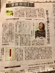 丸山圭子 公式ブログ/マカロニえんぴつ 画像2