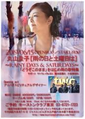 丸山圭子 公式ブログ/5月、6月のライブです! 画像2