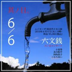 丸山圭子 公式ブログ/六文銭のおけいさんとランチ! 画像2