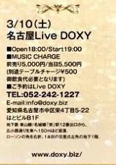 丸山圭子 公式ブログ/名古屋Doxyご予約サイト! 画像1