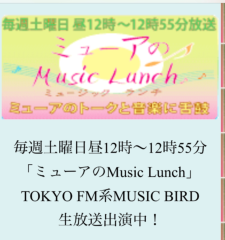 丸山圭子 公式ブログ/ミューアのMusicLunch! 画像2