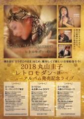 丸山圭子 公式ブログ/2月 3月ライブ情報 画像1