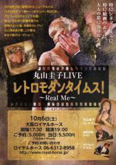 丸山圭子 公式ブログ/10月6日(土)大阪ロイヤルホース  画像2