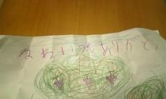碧みさき(JK21) 公式ブログ/妹からのお手紙。 画像3