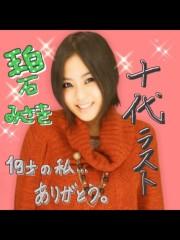 碧みさき(JK21) 公式ブログ/19歳ラストブログ。 画像1