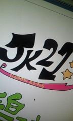 碧みさき(JK21) 公式ブログ/ふふふん。 画像2