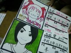 碧みさき(JK21) 公式ブログ/新垣組。 画像1