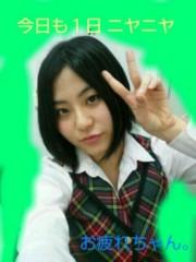碧みさき(JK21) 公式ブログ/お疲れちゃん。 画像3