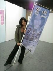碧みさき(JK21) 公式ブログ/碧組へ。画像 画像3