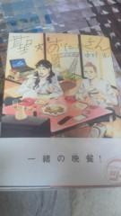 花井知香 公式ブログ/かぼちゃの季節 画像2