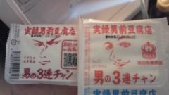 花井知香 公式ブログ/おとこまえ 画像1