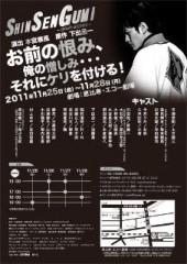 桜木咲子 公式ブログ/ジョニー(武藤正人)、舞台出演のお知らせ 画像3