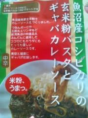 児玉彩 公式ブログ/米粉カレーパスタ 画像1