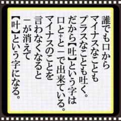 児玉彩 公式ブログ/イイネ! 画像1