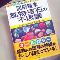 児玉彩 公式ブログ/宝石学! 画像1