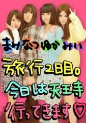 赤羽美夕希 公式ブログ/こんばんは☆ 画像1