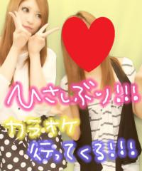 赤羽美夕希 公式ブログ/とある再会のお話。 画像1