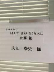 入江崇史 公式ブログ/「そして、誰もいなくなった」 画像2