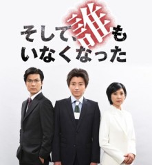 入江崇史 公式ブログ/「そして、誰もいなくなった」 画像3