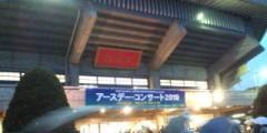永井恵 公式ブログ/日本武道館 画像1