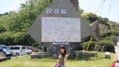 永井恵 公式ブログ/パワースポット1 画像1