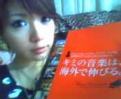 永井恵 公式ブログ/一時帰宅 画像2