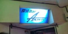 永井恵 公式ブログ/バイバイ2010 画像3