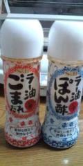 永井恵 公式ブログ/めっちゃ美味しい! 画像1
