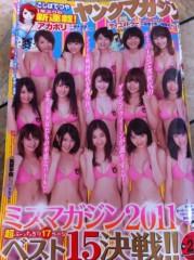 森谷まりん 公式ブログ/ミスマガジン2011 画像1