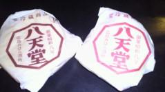 片辺真則 公式ブログ/終わりんこ 画像2