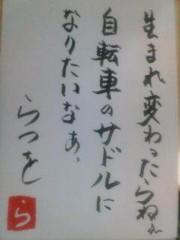 井手らっきょ 公式ブログ/相田らつを 10 画像1
