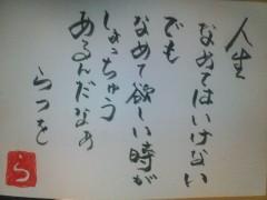 井手らっきょ 公式ブログ/相田らつを 17 画像1