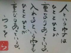 井手らっきょ 公式ブログ/相田らつを 9 画像1