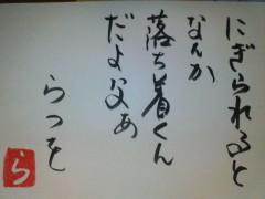 井手らっきょ 公式ブログ/相田らつを 30 画像1
