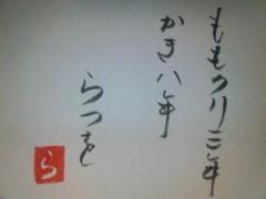 井手らっきょ 公式ブログ/相田らつを 21 画像1