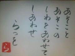 井手らっきょ 公式ブログ/相田らつを 16 画像1