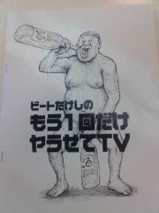 井手らっきょ 公式ブログ/生放送 画像1