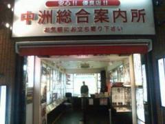 井手らっきょ 公式ブログ/中洲 画像1