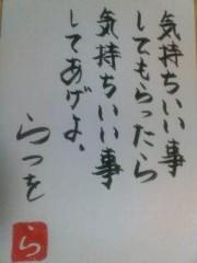 井手らっきょ 公式ブログ/相田らつを 7 画像1
