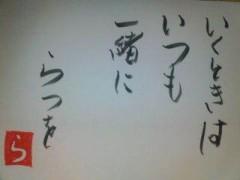 井手らっきょ 公式ブログ/相田らつを 22 画像1