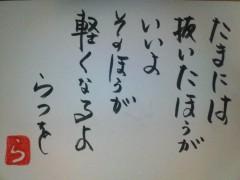 井手らっきょ 公式ブログ/相田らつを 26 画像1