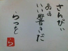 井手らっきょ 公式ブログ/相田らつを 15 画像1