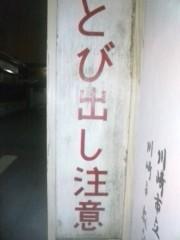 井手らっきょ 公式ブログ/注意! 画像1
