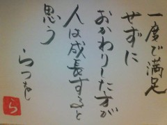 井手らっきょ 公式ブログ/相田らつを 25 画像1