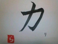 井手らっきょ 公式ブログ/相田らつを 32 画像1